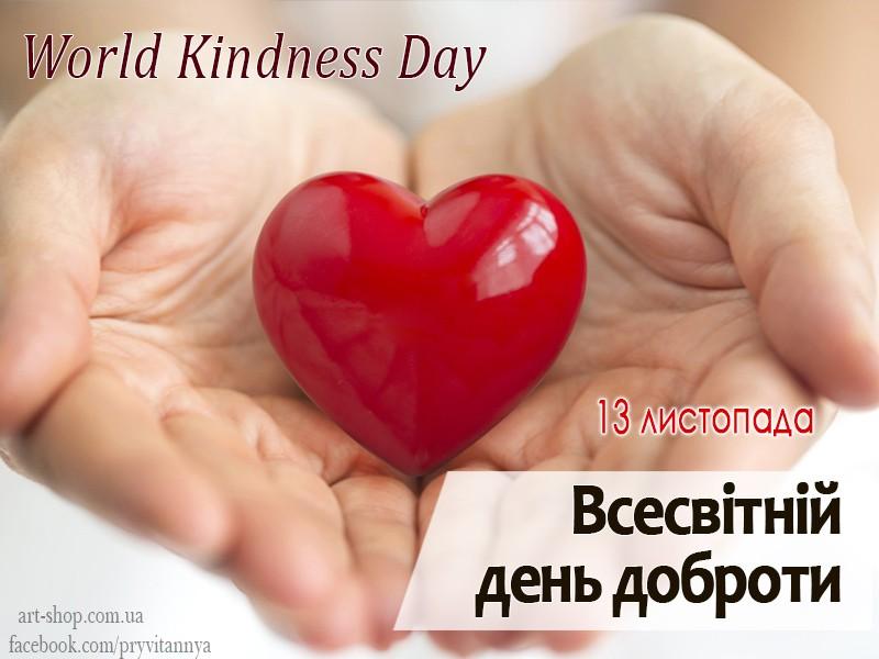 Вітаємо всіх читачів нашого сайту з Всесвітнім днем доброти!