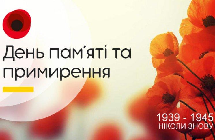 Святкування Дня пам'яті та примирення і 74-річниці Перемоги над нацизмом у Другій світовій війні