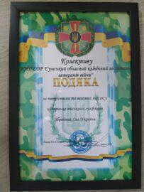 Подяка від Спілки ветеранів АТО Сумської області