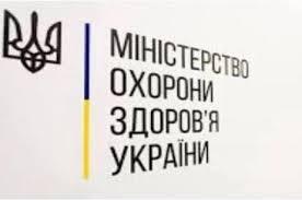 Постанова Головного державного санітарного лікаря України